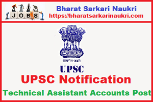 upsc, upsc notification, bharat sarkari naukri, government jobs