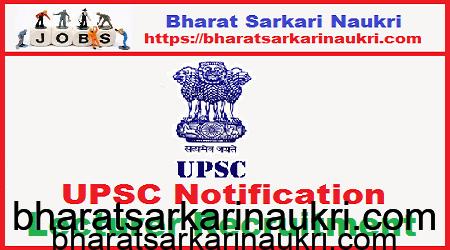 upsc, upsc notification, upsc notification 2018, government jobs, bharat sarkari naukri