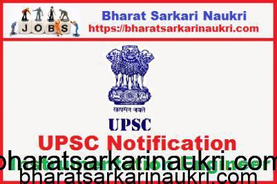 UPSC Latest Notification