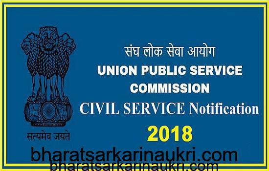 UPSC Notification2018