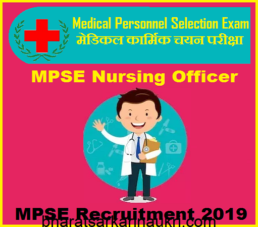 Medical Personnel Selection Exam, MPSE Exam, MPSE Exam Notification, MPSE Exam Notification 2019,