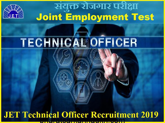 JET Recruitment 2019, JET Technical Officer, jet exam notification,